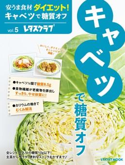 安うま食材ダイエット!vol.5 キャベツで糖質オフ 表紙