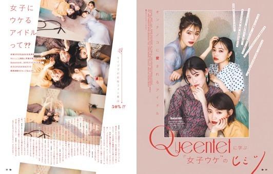 """オンナノコに愛されるアイドルQueentetの""""女子ウケ""""のヒミツ"""