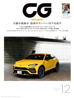 CG(CAR GRAPHIC) 2018年12月号