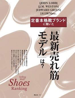 人気本格靴ブランドに聞いた「最新売れ筋BEST5」は?