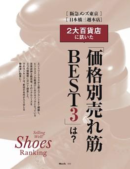阪急メンズ東京&日本橋三越本店に聞いた!価格別BEST3