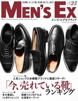 MEN'S EX 2021年02・03月合併号