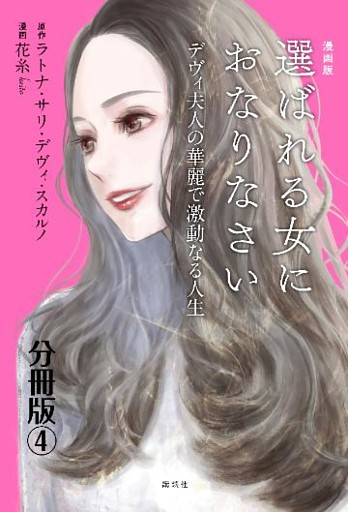 漫画版 選ばれる女におなりなさい デヴィ夫人の華麗で激動なる人生 分冊版(4)