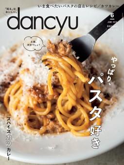 dancyu 2019年6月号