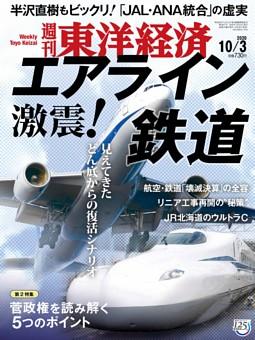 週刊東洋経済 2020年10月3日号