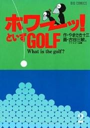 「ホワーッ!」といずゴルフ 2巻