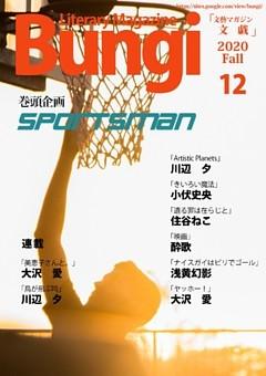 文藝MAGAZINE文戯12 2020 Fall
