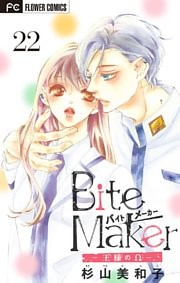 Bite Maker~王様のΩ~【マイクロ】 22