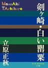 P+D BOOKS 剣ヶ崎・白い罌粟