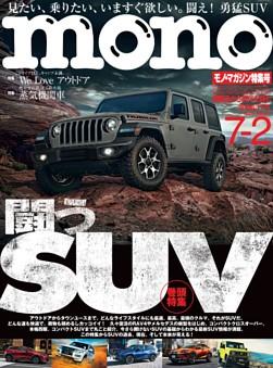 モノ・マガジン 2019 7-2号 NO.829