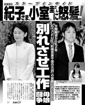 紀子さま小室圭さんに怒髪! 「別れさせ工作」母娘闘争