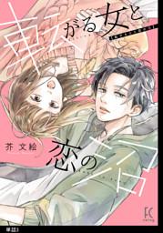 転がる女と恋の沼【単話】(3)