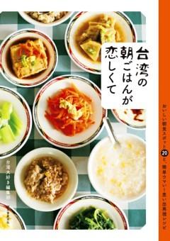 台湾の朝ごはんが恋しくておいしい朝食スポット20と、簡単ウマい!思い出再現レシピ