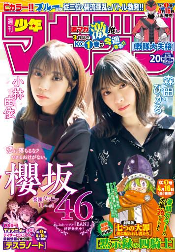 週刊少年マガジン 2021年20号[2021年4月14日発売]