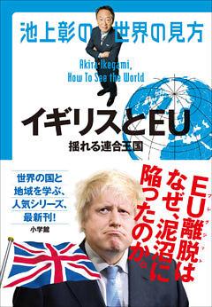 池上彰の世界の見方 イギリスとEU~揺れる連合王国~