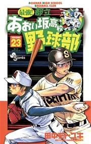 最強!都立あおい坂高校野球部 23巻