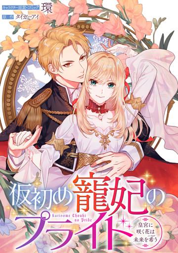 仮初め寵妃のプライド~皇宮に咲く花は未来を希う~ 連載版: 5