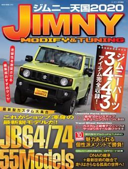 ジムニー天国2020 表紙