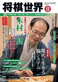 将棋世界 2019年12月号