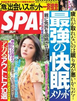 週刊SPA! 2019年7月2日号