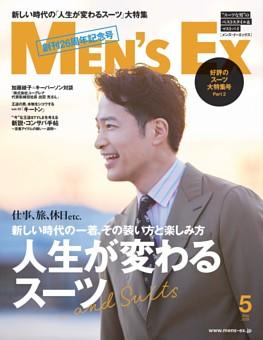 MEN'S EX 2019年05月号