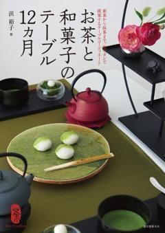お茶と和菓子のテーブル12ヵ月煎茶から抹茶まで。和モダンで提案するテーブルコーディネート