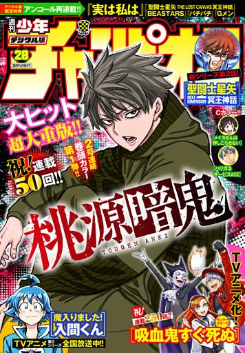 週刊少年チャンピオン2021年28号
