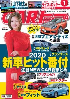 CARトップ 2020年1月号