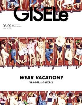 GISELe 2021年8月・9月合併号