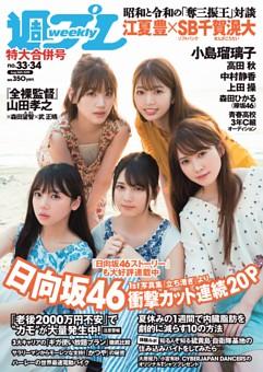 週プレ 2019年8月26日号No.33&34
