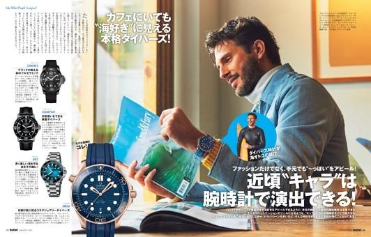 """近頃""""キャラ""""は腕時計で演出できる!"""