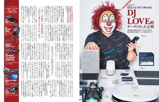 特別インタビュー「SEKAI NO OWARI・DJ LOVE 的オーディオの大正解」