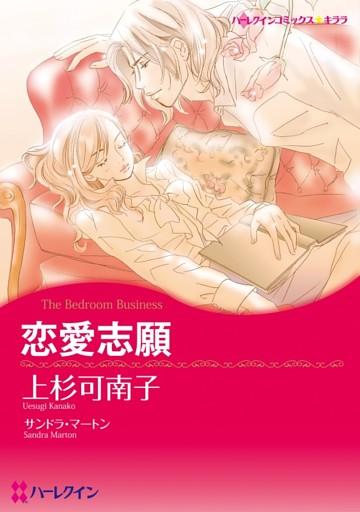 恋愛志願【分冊】 8巻