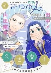 花ゆめAi Vol.31