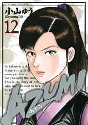 AZUMI-あずみ- 12巻