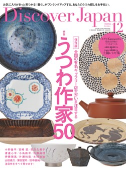 Discover Japan 2020年12月号 vol.109