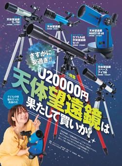 【小特集】U2万円天体望遠鏡