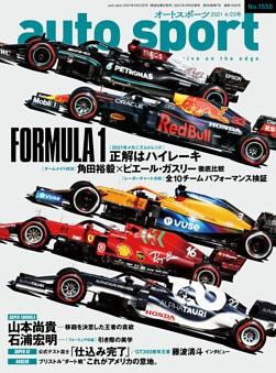auto sport No.1550 2021年4月23日号