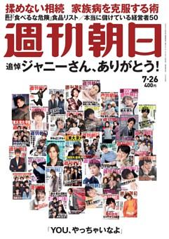 週刊朝日 7月26日号