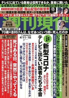 週刊現代 2020年4月11・18日号