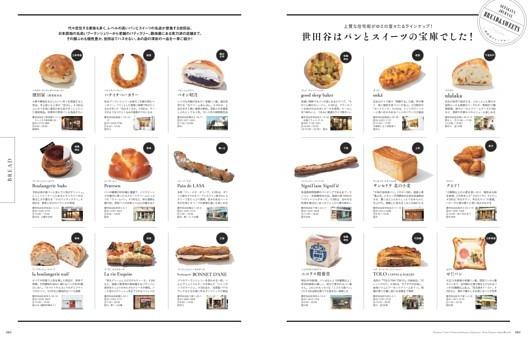 世田谷ジャーナル/世田谷はパンとスイーツの宝庫でした!