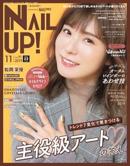 ネイルUP! 2019年11月号