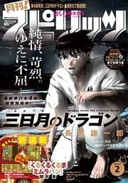 月刊 ! スピリッツ 2021年2月号(2020年12月26日発売号)