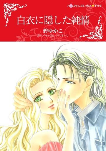 白衣に隠した純情【分冊】 11巻