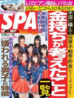 週刊SPA! 2019年2月26日号