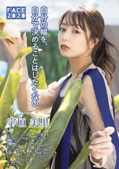 〔FACE2020〕フリーアナウンサー 宇垣美里 自分の幅を、自分で決めることはしたくない