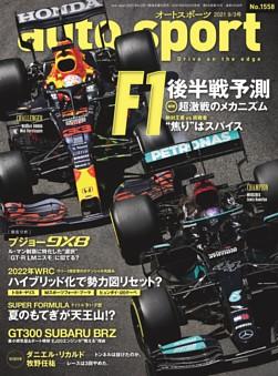 auto sport No.1558 2021年9月3日号