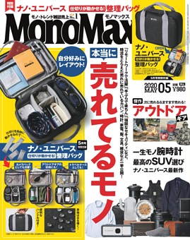 MonoMax 5月号