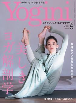 Yogini 2021年5月号 Vol.81