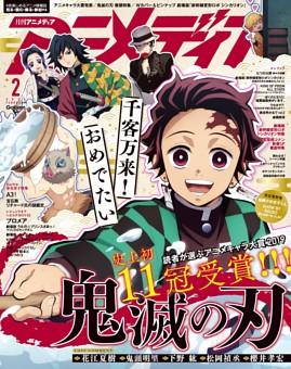 アニメディア 2020年2月号